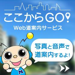 Web道案内サービス ここからGO!